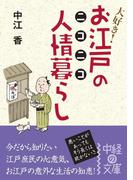 【期間限定価格】お江戸のニコニコ人情暮らし(中経の文庫)