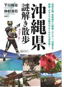 【期間限定価格】沖縄県謎解き散歩(新人物文庫)