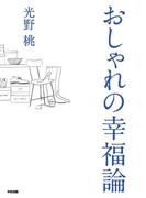 おしゃれの幸福論(中経出版)
