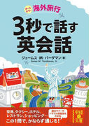 【期間限定価格】海外旅行 3秒で話す英会話(中経の文庫)