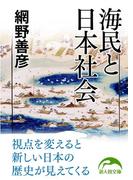 海民と日本社会(新人物文庫)
