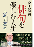 【期間限定価格】金子兜太の俳句を楽しむ人生(中経の文庫)