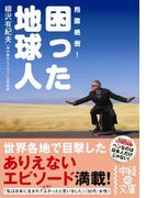 困った地球人(中経の文庫)
