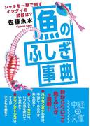 【期間限定価格】魚のふしぎ事典(中経の文庫)