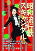 【期間限定価格】昭和流行歌スキャンダル そのときヒット曲は生まれた
