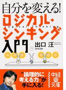 【期間限定価格】自分を変える! ロジカル・シンキング入門(中経の文庫)