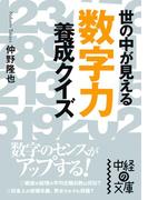 「数字力」養成クイズ(中経の文庫)