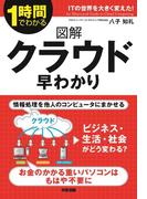 【期間限定価格】図解 クラウド早わかり(中経出版)