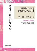 ズリイカ・ドブソン(20世紀イギリス小説個性派セレクション)