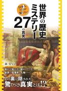 【期間限定価格】世界の歴史ミステリー27の真実(新人物文庫)