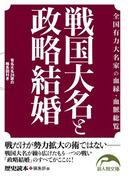 【期間限定価格】戦国大名と政略結婚(新人物文庫)