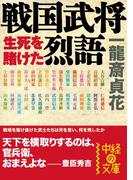 戦国武将 生死を賭けた烈語(中経の文庫)