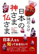 【期間限定価格】謎だらけ 日本の神さま仏さま(新人物文庫)