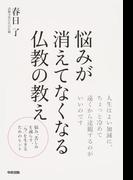 悩みが消えてなくなる仏教の教え(中経出版)
