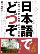 日本語でどづぞ(中経の文庫)