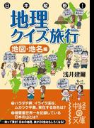 【期間限定価格】日本縦断! 地理クイズ旅行[地図・地名編](中経の文庫)