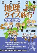 【期間限定価格】日本縦断! 地理クイズ旅行[文化・歴史編](中経の文庫)