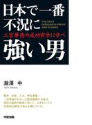 日本で一番不況に強い男 二宮尊徳の成功実学に学べ(中経出版)