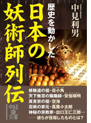 【期間限定価格】日本の妖術師列伝