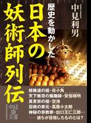 日本の妖術師列伝(中経の文庫)