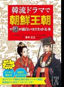 【期間限定価格】韓流ドラマで朝鮮王朝の謎が面白いほどわかる本(中経の文庫)