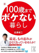 100歳までボケない暮らし(中経の文庫)