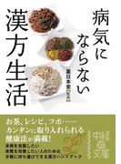 病気にならない 漢方生活(中経の文庫)
