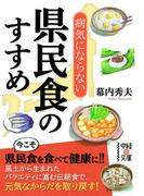 病気にならない県民食のすすめ(中経の文庫)