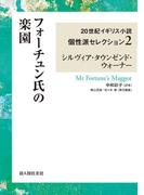 フォーチュン氏の楽園(20世紀イギリス小説個性派セレクション)