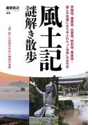風土記謎解き散歩(新人物文庫)