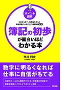 [ポイント図解]簿記の初歩が面白いほどわかる本(中経出版)