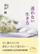 迷わない生き方(新人物文庫)