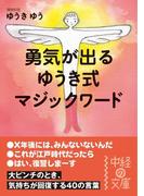 勇気が出る ゆうき式マジックワード(中経の文庫)