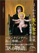 よくわかる聖人・聖女伝説(新人物文庫)