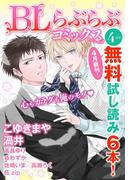 ♂BL♂らぶらぶコミックス 無料試し読みパック 2014年4月号(Vol.2)(♂BL♂らぶらぶコミックス)