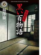 怪談実話 黒い百物語(角川ホラー文庫)
