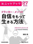 ドラッカー・メソッド 自信をもって生きる方法 スライドブックシリーズ01(カドカワ・ミニッツブック)