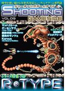 シューティングゲームサイド Vol.9(GAMESIDE BOOKS)