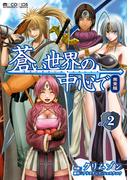 蒼い世界の中心で 完全版(2巻)(マイクロマガジン☆コミックス)
