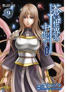 蒼い世界の中心で 完全版(9巻)(マイクロマガジン☆コミックス)