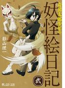 奇異太郎少年の妖怪絵日記(2巻)(マイクロマガジン☆コミックス)