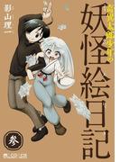 奇異太郎少年の妖怪絵日記(3巻)(マイクロマガジン☆コミックス)