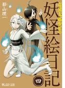 奇異太郎少年の妖怪絵日記(4巻)(マイクロマガジン☆コミックス)