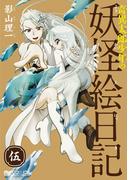 奇異太郎少年の妖怪絵日記(5巻)(マイクロマガジン☆コミックス)