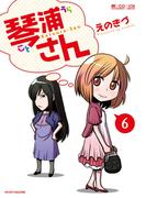 琴浦さん(6巻)(マイクロマガジン☆コミックス)