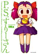 P.S.すりーさん(マイクロマガジン☆コミックス)