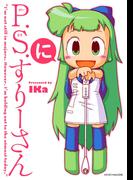 P.S.すりーさん・に(マイクロマガジン☆コミックス)