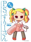 P.S.すりーさん・さん(マイクロマガジン☆コミックス)