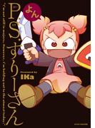 P.S.すりーさん・よん(マイクロマガジン☆コミックス)