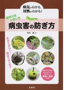 病虫害の防ぎ方 植物元気いきいき 病気がわかる・対処がわかる